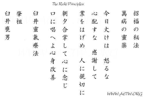 Reiki Principles Gokai