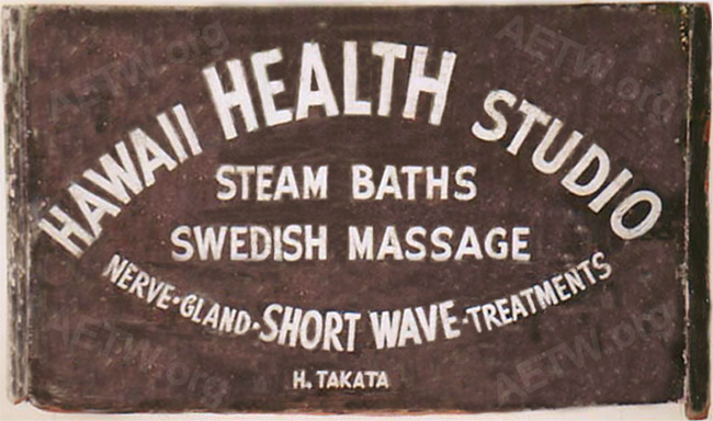 Takata-sensei's Clinic Sign
